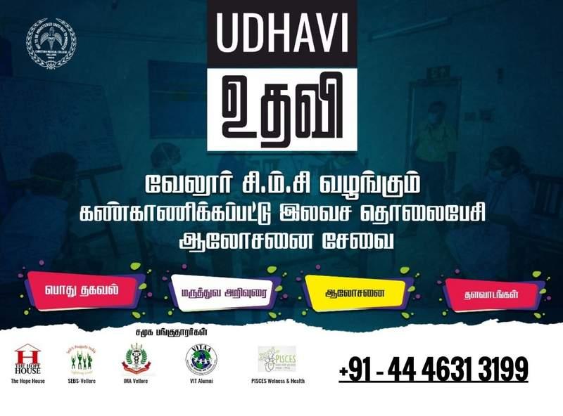 CMC helpline poster in tamil